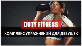 Комплекс упражнений по фитнесу  Тренировки для девушек