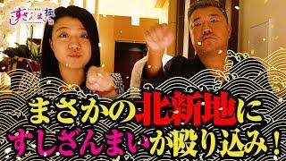 北新地で寿司コースがなんと1万円!?