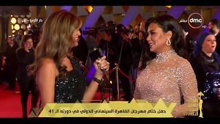 ختام مهرجان القاهرة السينمائي - الفنانة