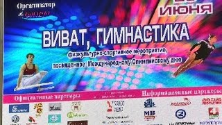 «Виват гимнастика!» выступление лучших спортсменов Могилевщины. 24 06 2016