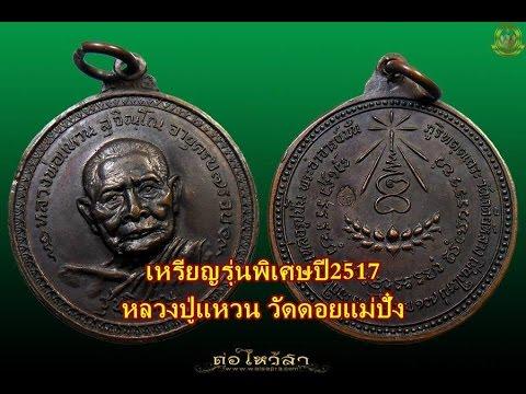 เหรียญรุ่นพิเศษปี17หลวงปู่แหวน เนื้อทองแดง byต่อไหว้สา