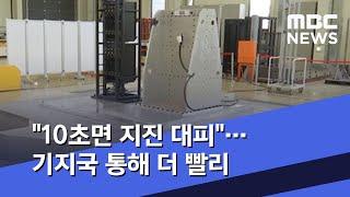 """""""10초면 지진 대피""""…기지국 통해 더 빨리 (2020.07.09/뉴스데스크/MBC)"""