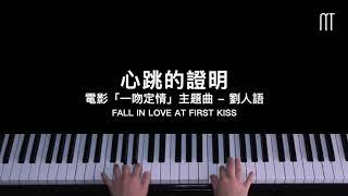 劉人語 – 心跳的證明 鋼琴抒情版 電影「一吻定情」主題曲 Fall In Love At First Kiss Piano Cover
