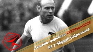 Легенды Футбола: Эдуард Стрельцов