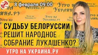 Утро на Украина.ру: полгода протестам в Белоруссии