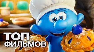 ТОП-5 САМЫХ ОЖИДАЕМЫХ МУЛЬТФИЛЬМОВ (2017)