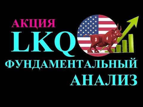 Фундаментальный анализ акции LKQ