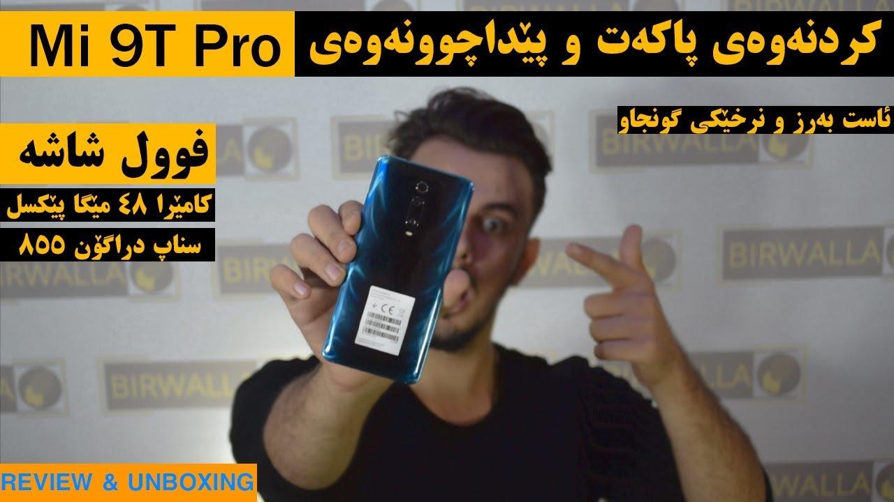 Mi 9T Pro | کردنەوەی پاکەت و پێداچوونەوەی