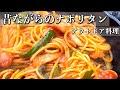 【川で料理】ナポリタンの簡単な作り方!Neapolitan/나폴리탄/アウトドア・キャンプ…