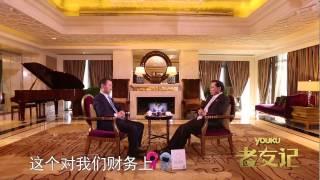 优酷老友记 王健林 李东生熬出来的伟大 2015--137