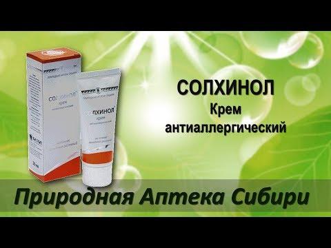 Солхинол Противоаллергический крем