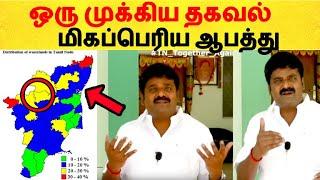 ஒரு முக்கிய தகவல் மிகப்பெரிய ஆபத்து | Tamil Cinema News | Kollywood Latest