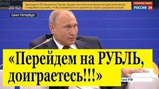 Путин ПРИПУГНУЛ американцев предложением перейти на РАСЧЁТЫ в рублях