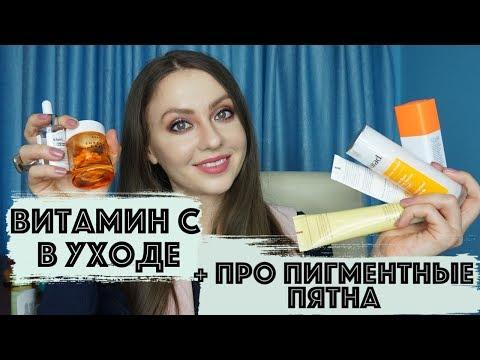 Вопрос: Как Приготовить сыворотку с витамином С?