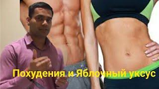 постер к видео Похудения и Яблочный уксус