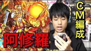 【モンスト】超絶「紅蓮燃ゆるは妄執の悪」CM編成で挑戦!絶望すぎるw thumbnail