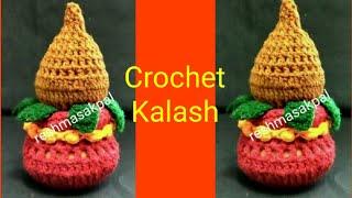 Crochet Kalash/वुल से कलश कैसे बनाये