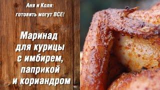 Маринад для курицы с имбирем, паприкой и кориандром.  Готовить могут ВСЕ!