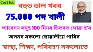 Good News || Government Jobs India & Assam 75000 Posts || New Upcoming Vacancies Update 2019