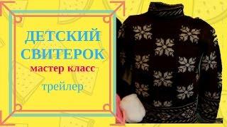 ДЕТСКИЙ СВИТЕРОК. Трейлер мастер-класса как связать детский свитерок.