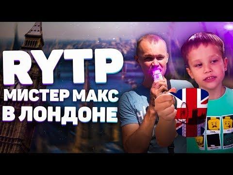 Мистер Макс в Лондоне | RYTP/ПУП/РИТП
