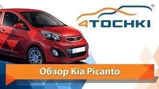 Обзор Kia Picanto - 4 точки. Шины и диски 4точки - Wheels & Tyres 4tochki
