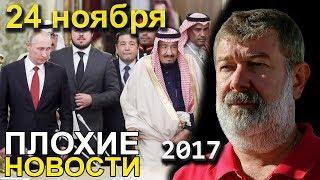 Вячеслав Мальцев | Плохие новости | Артподготовка | 24 ноября 2017