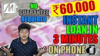 ₹60000 KA LOAN IN 90 SECONDS, GET MONEY IN BANK ACCOUNT