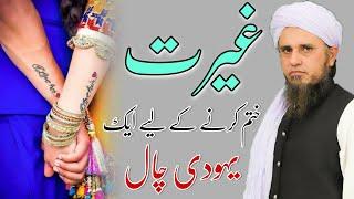 Gairat Khatm Karne Ke Liye Yahoodi Chaal | Latest Bayan | Mufti Tariq Masood Sahab | Islamic Views |