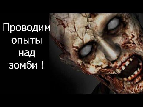 Проводим опыты над зомби !
