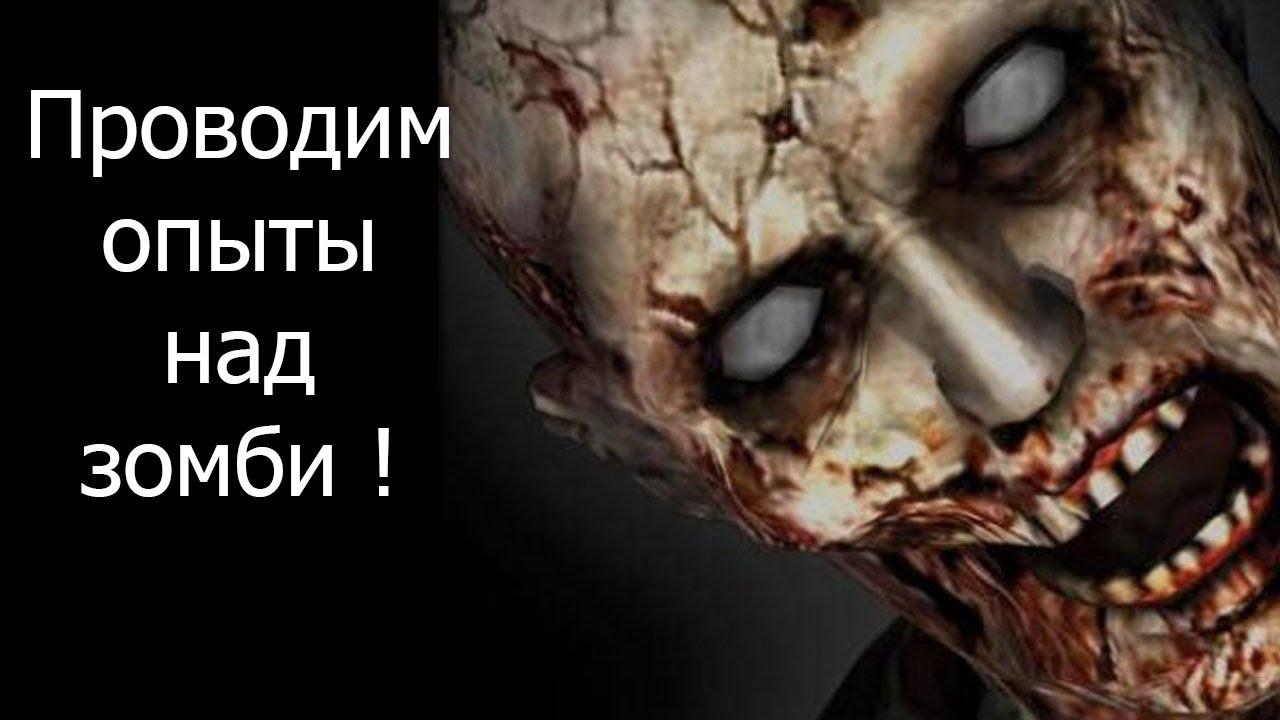 Игры опыты над зомби