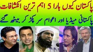 Sikandar Bakht, Wasim Akram, Shoaib Akhtar in Geo Cricket | 4th ODI Pakistan vs New Zealand 2018
