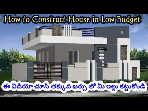 How to Construct House in low budget in Telugu | Low Budget Home | Civil Engineers | తేలుగు లో