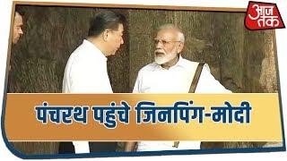Jinping- Modi पहुंचे पंच रथ, यहां पर दोनों ने किया आराम
