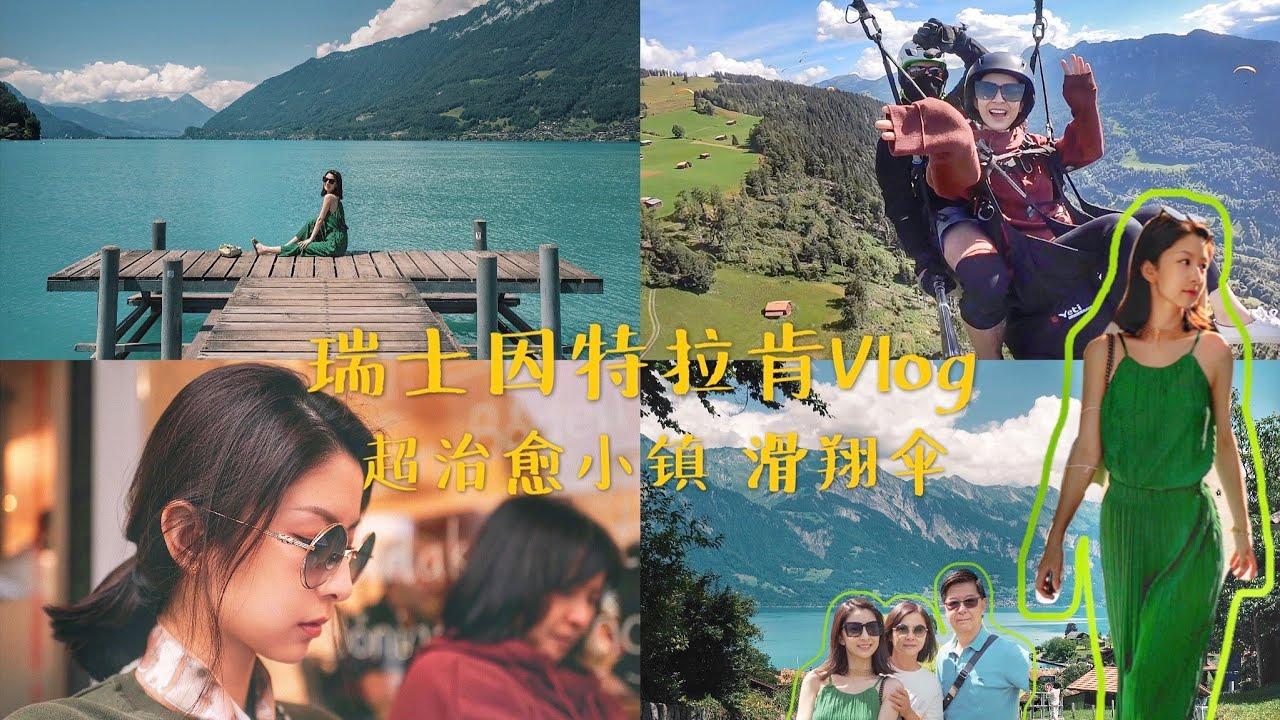 #66 瑞士因特拉肯VLOG- 最美小镇滑翔伞初体验, 和爸妈去旅行, 治愈的地方