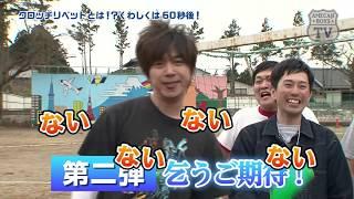 アメカジボーイズTV #01(2018.04.04放送)【チバテレ公式】