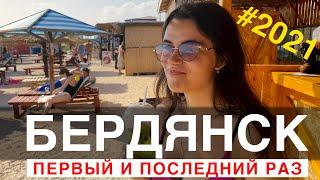 Бердянск 2021 Первый и последний раз