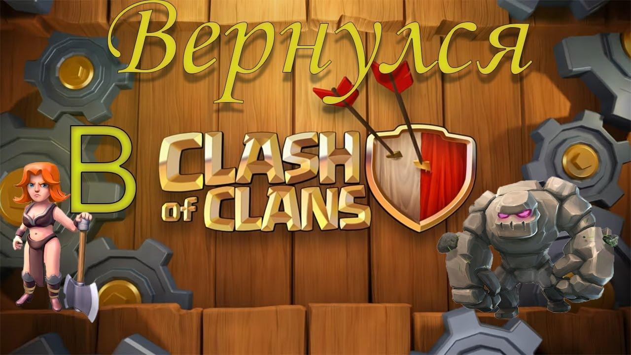 Вернулся в Clash of Clans спустя 2 года