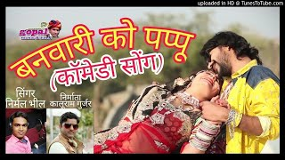 Gambar cover banwari ko pappu,बनवारी को पप्पू, nirmal bheel new song gopal music