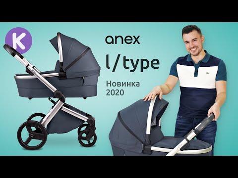 Anex L/type - полный видео обзор новинки 2020. Детская коляска Анекс Л Тайп   karapuzov.com.ua