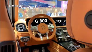 مرسيدس 2019 G63  بقوة 800 حصان تعديل برابوس السعر مليون 500 الف