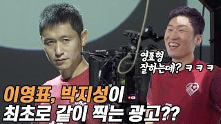 Here's What Happens when Ji-sung Park and Young-pyo Lee Shoot a Commercial Together…