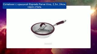 Сотейник с крышкой Esprado Farve Vino, 2,3л, 24см, нерж.сталь обзор