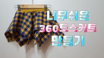 360도 스커트 만들기/언발란스스커트/Flare Skirt./무료패턴
