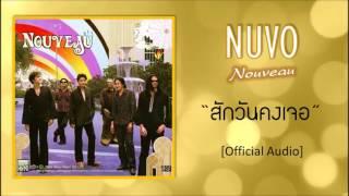 นูโว - สักวันคงเจอ [Official Audio]