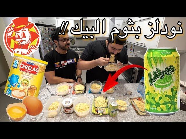 تحدي النودلز بنكهات غريبة #٢  -  سيريلاك !! | Noodles Challenge