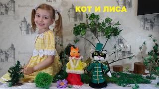 КОТ И ЛИСА Русская народная сказка THE CAT AND THE FOX A fun tale for children Сказка для детей