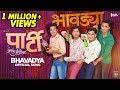 Bhavdya - Party Marathi Movie Mp3 Video Song Download