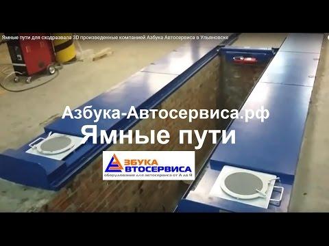 Ямные пути для сходразвала 3D произведенные компанией Азбука Автосервиса в Ульяновске