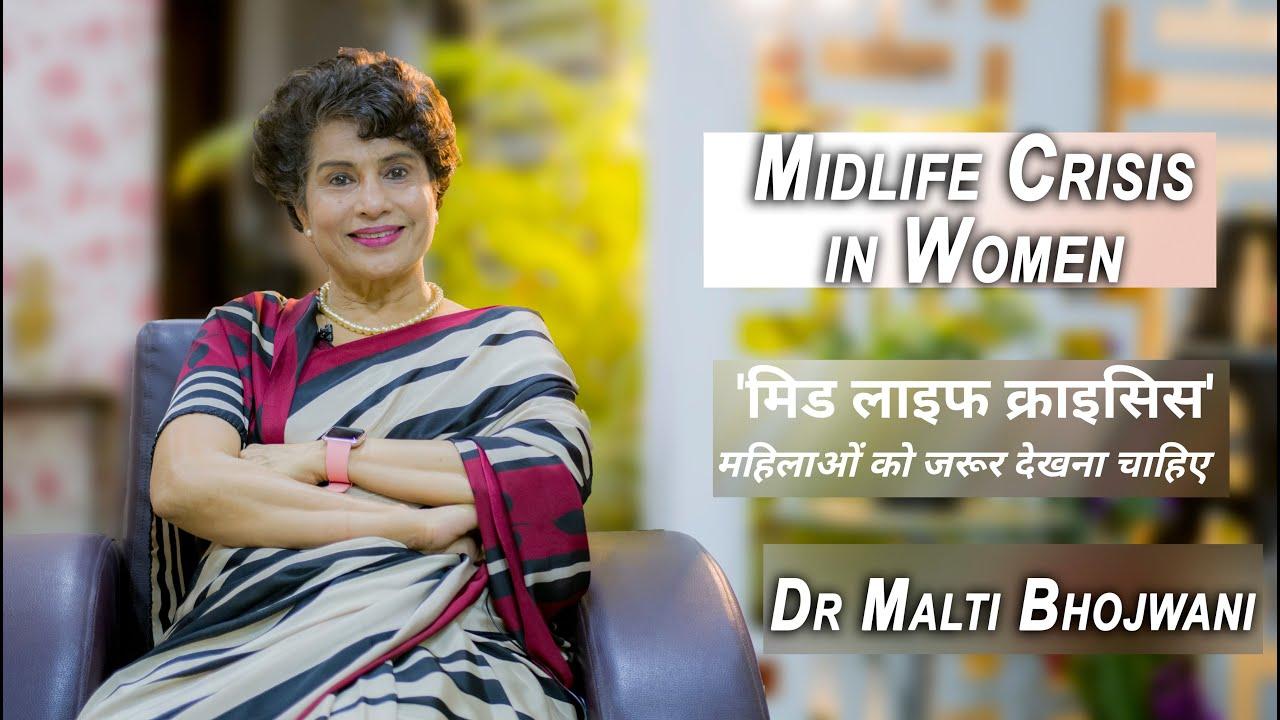 Midlife Crisis In a Woman   मिड लाइफ क्राइसिस   Dr Malti
